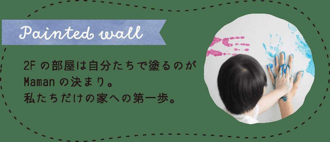 Painted wall 2Fの部屋は自分たちで塗るのがMamanの決まり。私たちだけの家への第一歩。