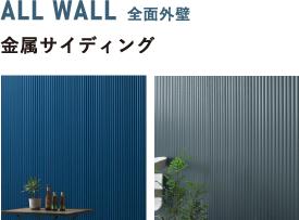 ALL WALL 全面外壁 金属サイディング